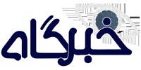خبرگاه، خبرگزاری حزب سکولار دموکرات ایرانیان