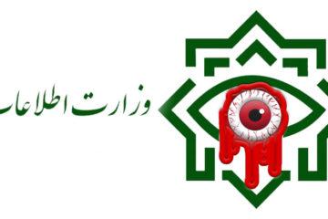 وزارت اطلاعات روضه خوان های ایران