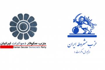 بیانیه مشترک حزب سکولار دموکرات ایرانیان و حزب مشروطه ایران