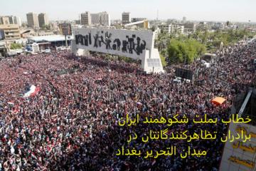پیامی از میدان تحریر بغداد