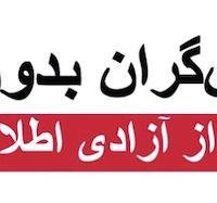 انتخابات مجلس یازدهم : میلیونها ایرانی از اطلاعات بایسته برای انتخاب محروم هستند